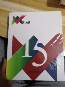中国北京国际美术双年展15周年纪念册 2002-2017