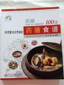 利用重汤法烹制的药膳食谱  100选