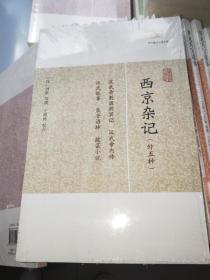 西京杂记:西京杂记(外5种)