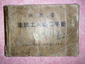 陕西省建筑工人施工手册