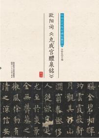 中华历代传世碑帖集萃欧阳询《九成宫醴泉铭》