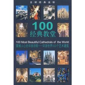 100经典教堂