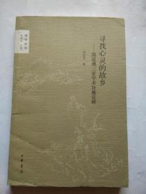 国学论丛:寻找心灵的故乡——儒道佛三家学术旨趣论释