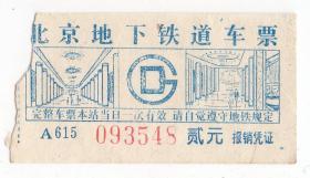 地铁车票类-----1985年代北京市地下铁道车票
