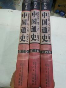 中国通史图文版(2—4卷)3册