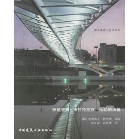 圣地亚哥·卡拉特拉瓦:运动的诗篇——国外建筑与设计系列