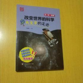 天文学的足迹/改变世界的科学丛书