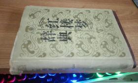 红楼梦辞典 作者: 不详 出版社: 山东文艺出版社 出版时间: 1986 装帧: