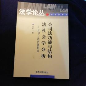 公司法功能与结构法社会学分析:公司立法问题研究