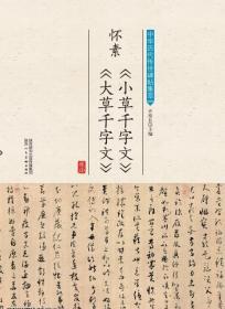 中华历代传世碑帖集萃·怀素《小草千字文》《大草千字文》