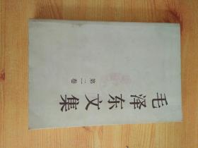 毛泽东文集(第二卷)