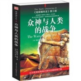 众神与人类的战争:《地球编年史》第三部