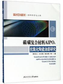 碳 碳复合材料AlPO4抗氧化陶瓷涂层研究 曹丽云 西北工业大学出版