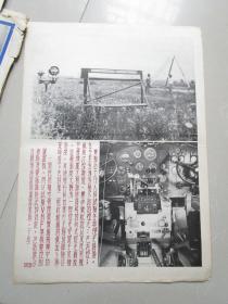 民国时期宣传画宣传图片一张(编号24)