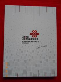 2012中国邮票年册  山西风情之山西剪纸篇