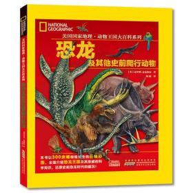 (精)美国国家地理·动物王国大百科系列:恐龙及其他史前爬行动物安徽少儿[英]克里斯·麦克纳布 著9787539791906