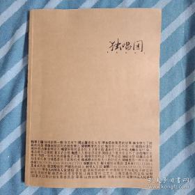 独唱团(第1辑) 韩寒主编绝版文艺杂志