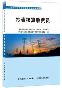 抄表核算收费员·电力行业职业技能鉴定考核指导书