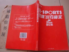 竞技游戏秘笈 2006合订本(无光盘)