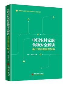 中国农村家庭食物安全解读