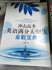 【急速发货】冲击高考英语满分大阅读9787537833479