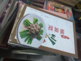 川味椒麻菜