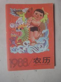 1988年农历(1987年1版1印)