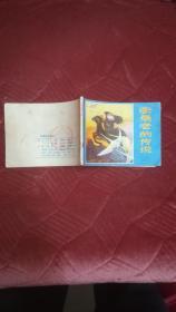 安徽版连环画:《张果老的传说》