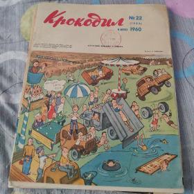 老版外文漫画1960年