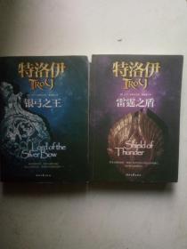 特洛伊1银弓之王、雷霆之盾2两本合售