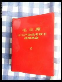 毛主席论无产阶级专政下继续革命(64开红塑皮装,1969年版,内有22张毛主席照片,林像被撕),八五品
