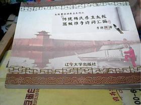 传统杨氏养生太极器械推手诗词汇编【看图