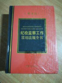 纪检监察工作常用法规全书(第4版)
