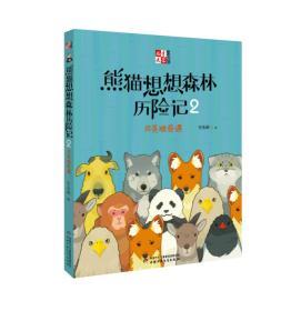 《儿童文学童书馆书系》熊猫想想森林历险记2