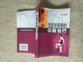 中医书籍《无症状疾病的中医治疗》作者,出版社,年代、品相如图!!铁橱中南1--7
