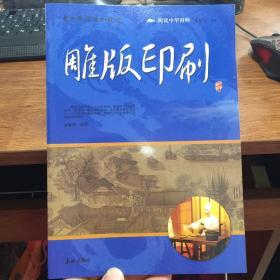 阅读中华国粹:青少年应该知道的雕版印刷
