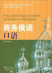 商务俄语口语 孟令霞 黑龙江大学出版社 9787568602259