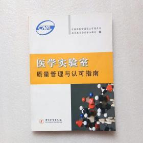 医学实验质量管理与认可指南