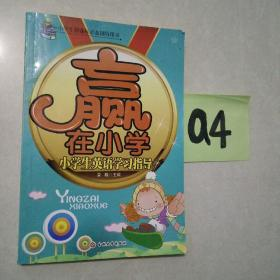 赢在小学小学生英语学习指导~~~~~~满25包邮!