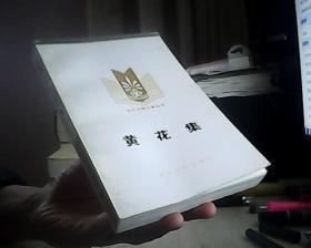 黄花集(当代中国记者丛书) , 1984-11 装帧