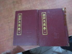 金石大字典 上下 少书衣 下 版权页破损