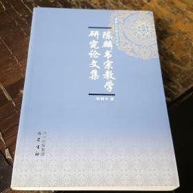 陈麟书宗教学研究论文集