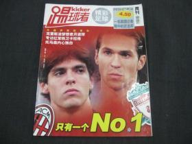 踢球者(2005年 第9期)