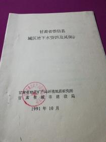 甘肃省崇信县城区地下水资源及其保护(油印夲)