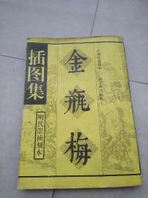 中国线描精本:《金瓶梅插图集》(明代崇祯刻本)93年1版1印