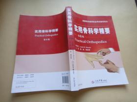 实用骨科学精要(第六版)美国骨科医师执业考试指导用书
