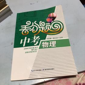 中考物理丢分题(2015版)