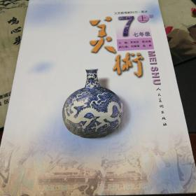 七年级义务教育教科书美术(上册)