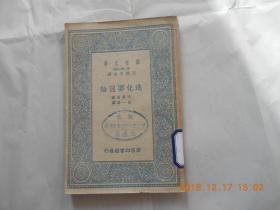 31812万有文库     《进化要因论》民国24年初版,馆藏