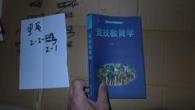 竞技教育学  一版一印仅印1000册